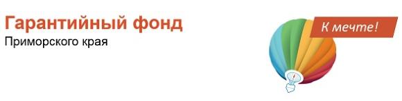 Гарантийный фонд Приморского края