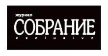 Журнал «СОБРАНИЕ exclusive»