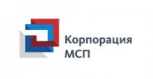 Акционерное общество «Федеральная корпорация по развитию малого и среднего предпринимательства» (Корпорация МСП)