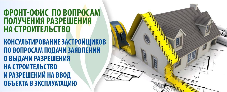 Консультирование застройщиков по вопросам подачи заявлений о выдачи разрешения на строительство и разрешений на ввод объекта в эксплуатацию