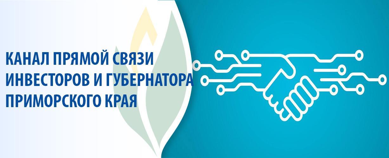 Канал прямой связи инвесторов и Губернатора Приморского края