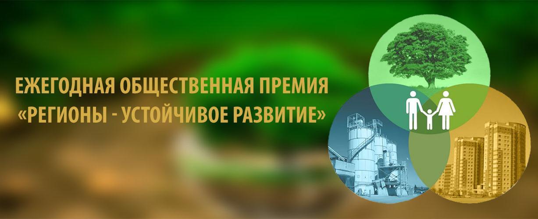 Ежегодный конкурс «Ежегодная общественная премия «Регионы - устойчивое развитие»