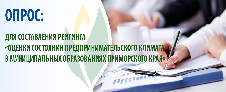 Опрос для составления рейтинга «Оценки состояния предпринимательского климата в муниципальных образованиях Приморского края»