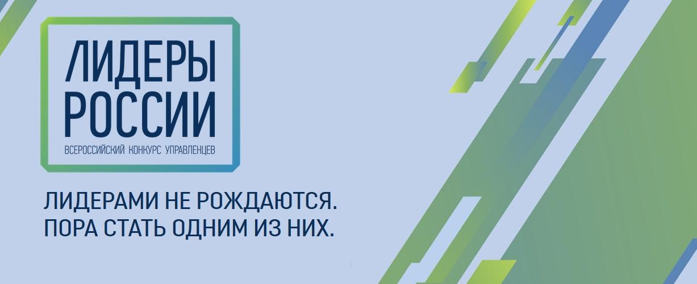 Всероссийский конкурс «Лидеры России»