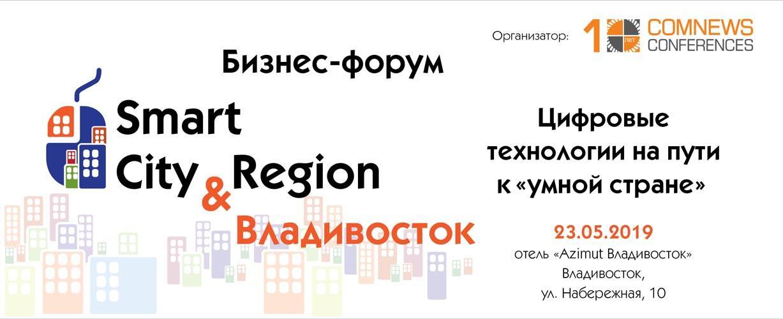 Бизнес-форум Smart City & Region во Владивостоке